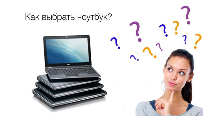 Выбираем ноутбук правильно